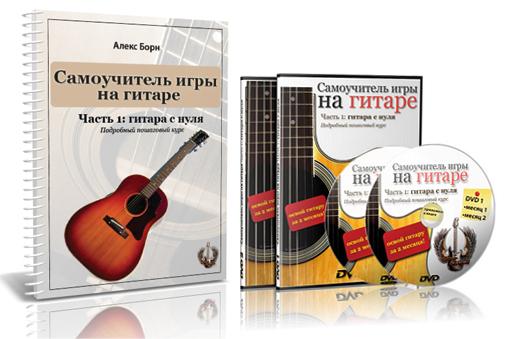 Гитара. Уроки мастера для начинающих.