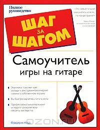Самоучитель игры на гитаре. Полное руководство
