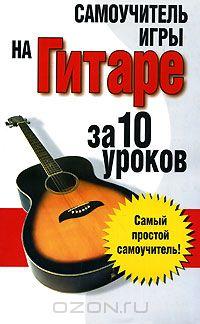 Самоучитель игры на гитаре: за 10 уроков