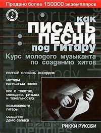 Как писать песни под гитару:курс молодого музыкант