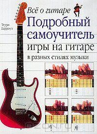 Все о гитаре. Подробный самоучитель игры на гитаре в разных стилях музыки