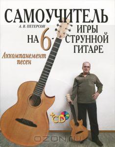 Самоучитель игры на шестиструнной гитаре. Аккомпанемент песен