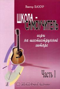 Школа-самоучитель игры на шестиструнной гитаре