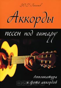 Аккорды песен под гитару. Аппликатура и фото аккордов
